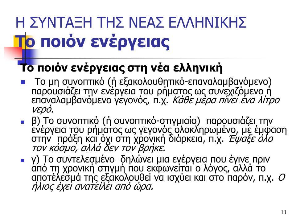11 Η ΣΥΝΤΑΞΗ ΤΗΣ ΝΕΑΣ ΕΛΛΗΝΙΚΗΣ Το ποιόν ενέργειας Το ποιόν ενέργειας στη νέα ελληνική Το μη συνοπτικό (ή εξακολουθητικό-επαναλαμβανόμενο) παρουσιάζει