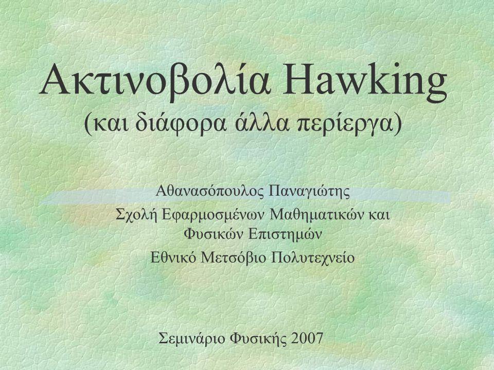 Ακτινοβολία Hawking (και διάφορα άλλα περίεργα) Αθανασόπουλος Παναγιώτης Σχολή Εφαρμοσμένων Μαθηματικών και Φυσικών Επιστημών Εθνικό Μετσόβιο Πολυτεχν