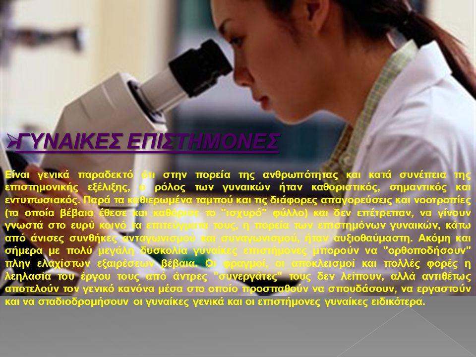  ΓΥΝΑΙΚΕΣ ΕΠΙΣΤΗΜΟΝΕΣ Είναι γενικά παραδεκτό ότι στην πορεία της ανθρωπότητας και κατά συνέπεια της επιστημονικής εξέλιξης, ο ρόλος των γυναικών ήταν