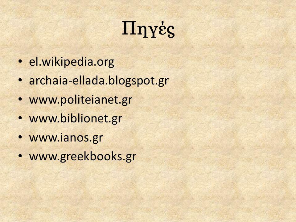 Πηγές el.wikipedia.org archaia-ellada.blogspot.gr www.politeianet.gr www.biblionet.gr www.ianos.gr www.greekbooks.gr