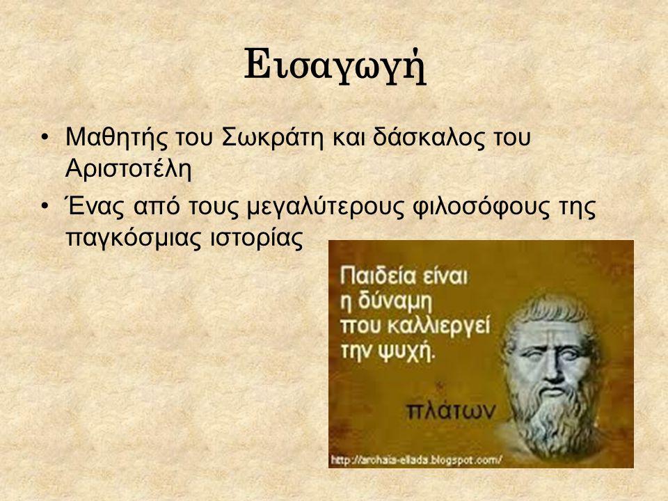 Εισαγωγή Μαθητής του Σωκράτη και δάσκαλος του Αριστοτέλη Ένας από τους μεγαλύτερους φιλοσόφους της παγκόσμιας ιστορίας