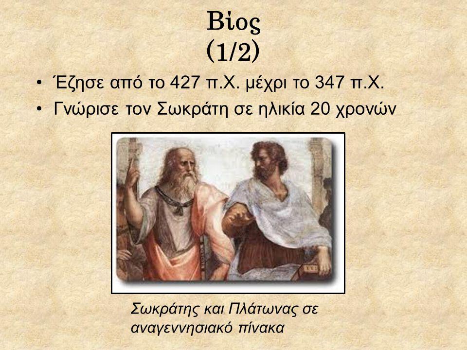 Βίος (1/2) Έζησε από το 427 π.Χ. μέχρι το 347 π.Χ. Γνώρισε τον Σωκράτη σε ηλικία 20 χρονών Σωκράτης και Πλάτωνας σε αναγεννησιακό πίνακα