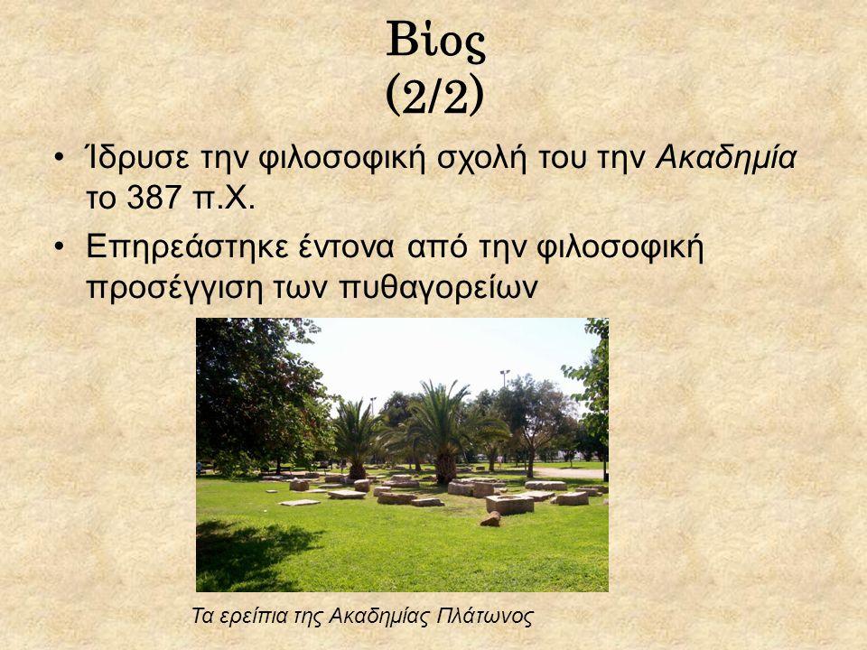 Βίος (2/2) Ίδρυσε την φιλοσοφική σχολή του την Ακαδημία το 387 π.Χ. Επηρεάστηκε έντονα από την φιλοσοφική προσέγγιση των πυθαγορείων Τα ερείπια της Ακ