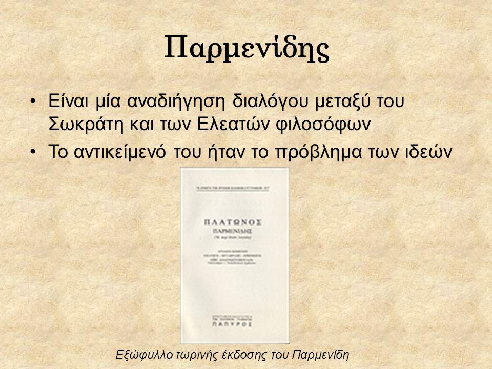 Παρμενίδης Είναι μία αναδιήγηση διαλόγου μεταξύ του Σωκράτη και των Ελεατών φιλοσόφων Το αντικείμενό του ήταν το πρόβλημα των ιδεών Εξώφυλλο τωρινής έ