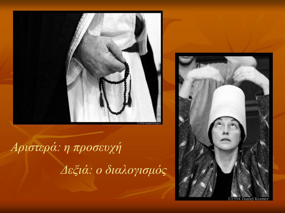 Αριστερά: η προσευχή Δεξιά: ο διαλογισμός