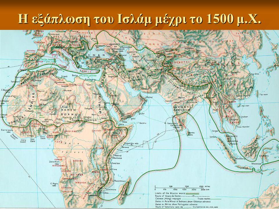 Η εξάπλωση του Ισλάμ μέχρι το 1500 μ.Χ.