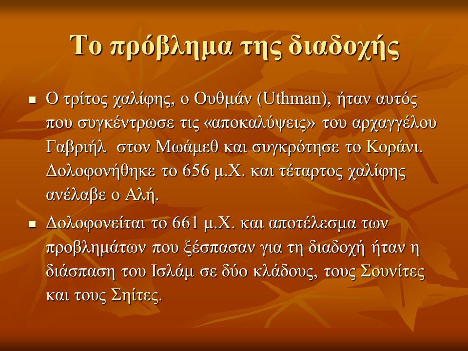 Το πρόβλημα της διαδοχής Ο τρίτος χαλίφης, ο Ουθμάν (Uthman), ήταν αυτός που συγκέντρωσε τις «αποκαλύψεις» του αρχαγγέλου Γαβριήλ στον Μωάμεθ και συγκ