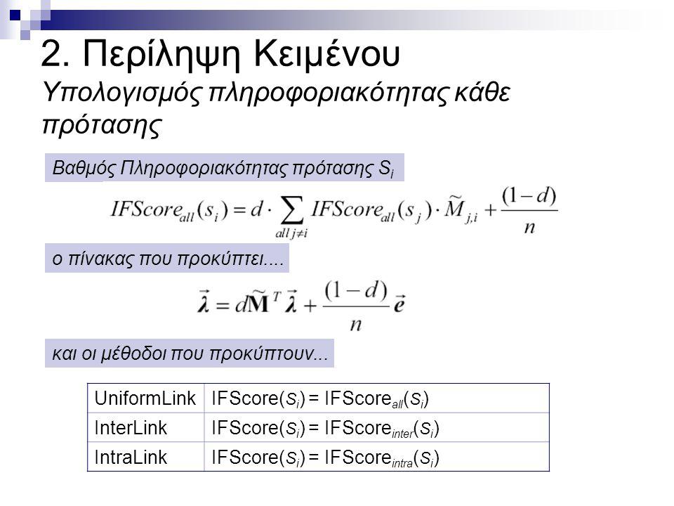 2. Περίληψη Κειμένου Υπολογισμός πληροφοριακότητας κάθε πρότασης Βαθμός Πληροφοριακότητας πρότασης S i ο πίνακας που προκύπτει.... και οι μέθοδοι που
