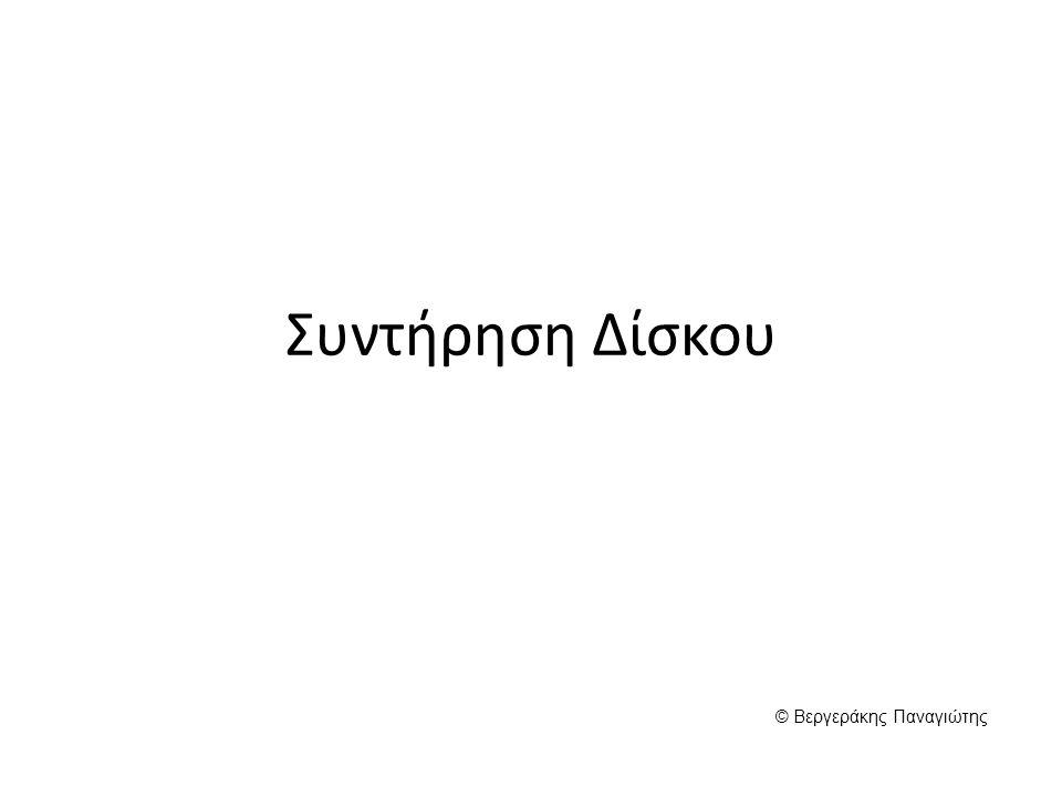 Συντήρηση Δίσκου © Βεργεράκης Παναγιώτης