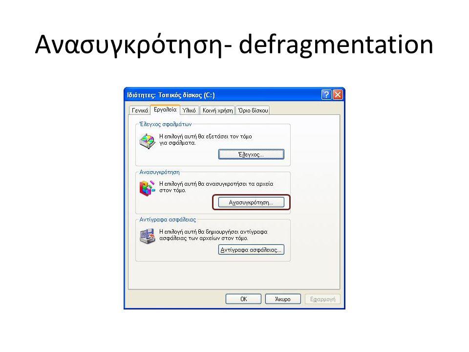 Ανασυγκρότηση- defragmentation
