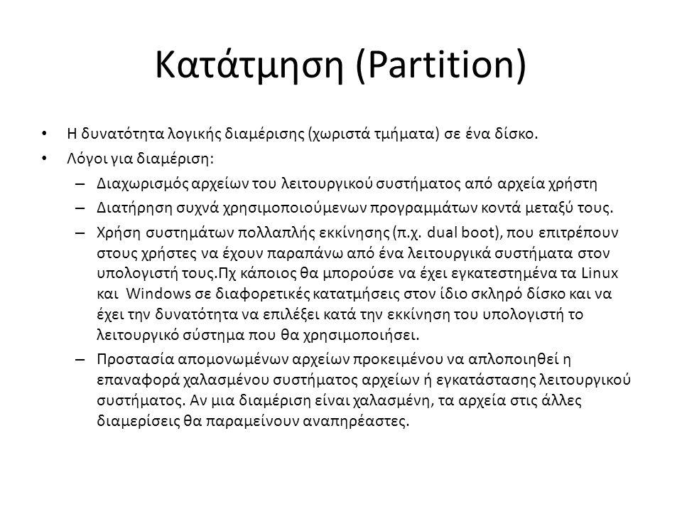 Κατάτμηση (Partition) Η δυνατότητα λογικής διαμέρισης (χωριστά τμήματα) σε ένα δίσκο.
