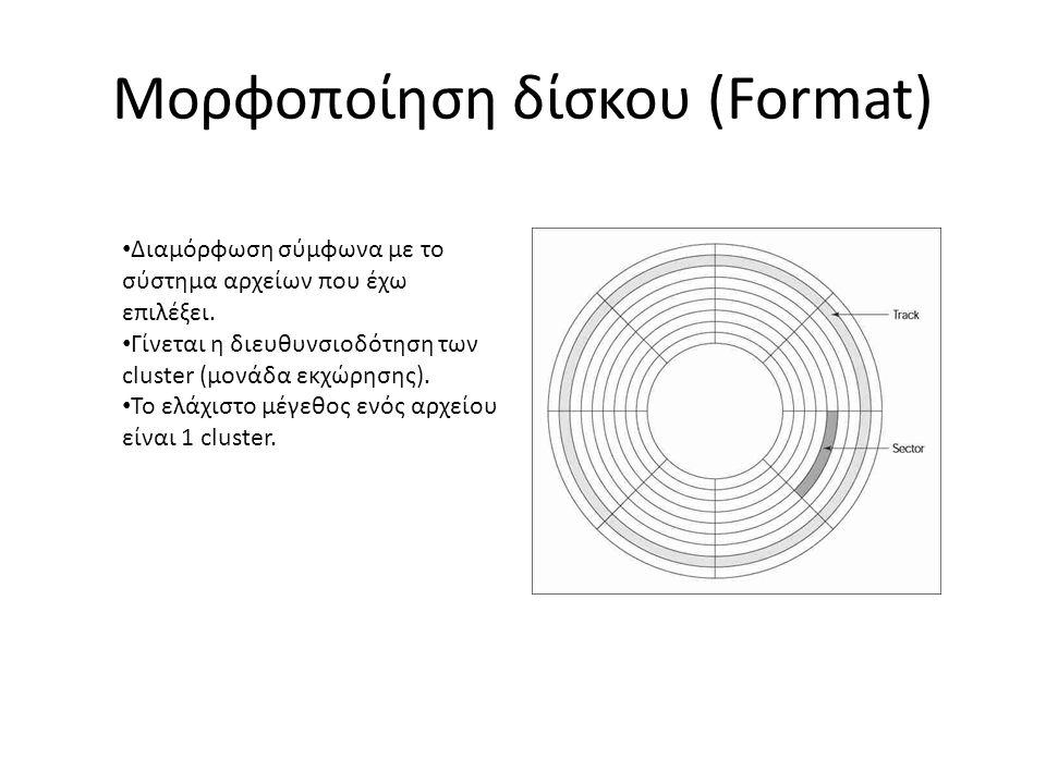 Μορφοποίηση δίσκου (Format) Διαμόρφωση σύμφωνα με το σύστημα αρχείων που έχω επιλέξει.
