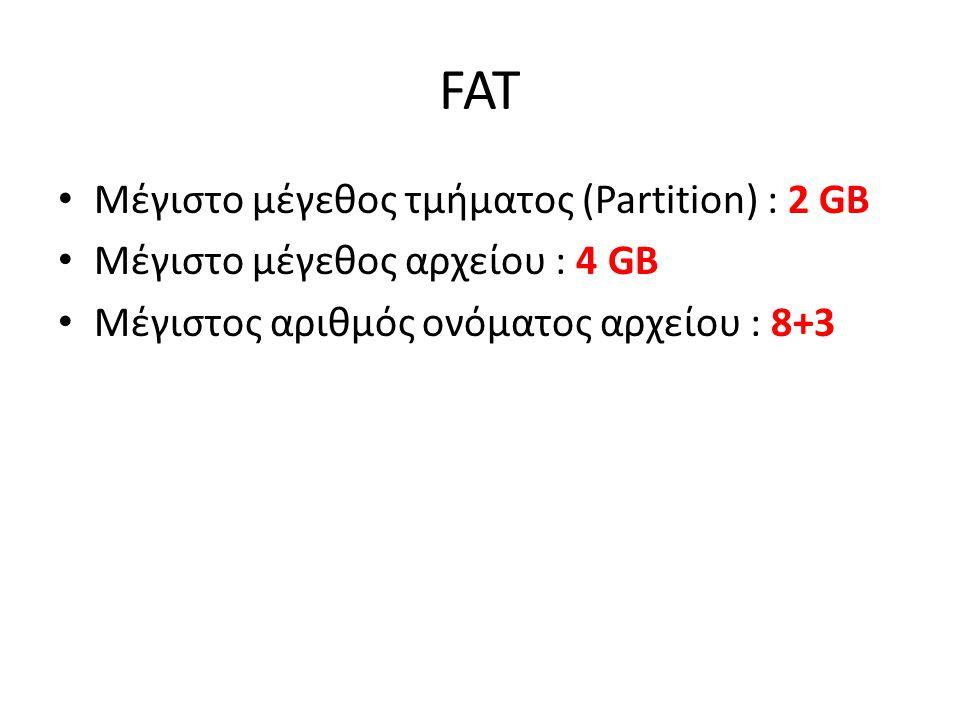 NTFS Μέγιστο μέγεθος τμήματος (Partition) : 256 TB Μέγιστο μέγεθος αρχείου : 16 TB Μέγιστος αριθμός ονόματος αρχείου : 256 χαρ.