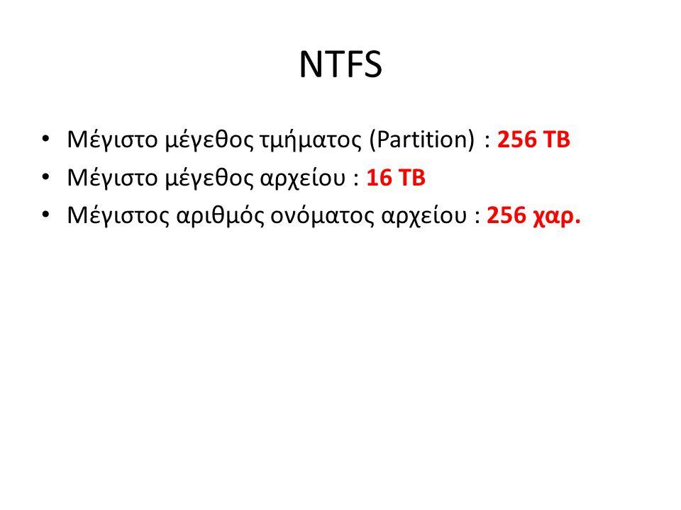 Πλεονεκτήματα NTFS Καλύτερο χειρισμό των μεγάλων αρχείων χωρίς να μειώνεται η απόδοση όπως στο FAT.