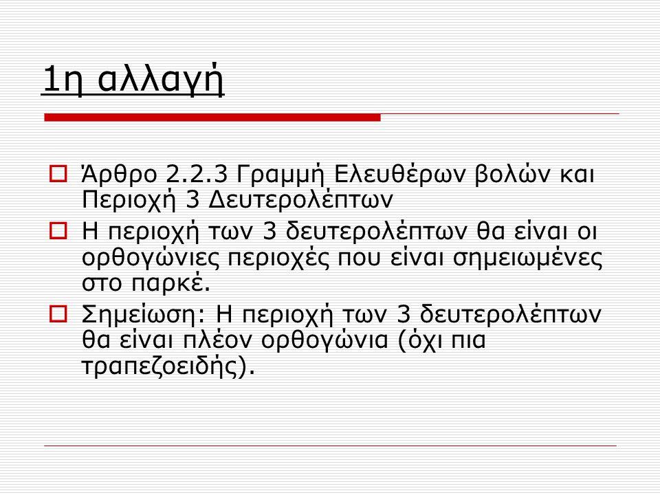 1η αλλαγή  Άρθρο 2.2.3 Γραμμή Ελευθέρων βολών και Περιοχή 3 Δευτερολέπτων  Η περιοχή των 3 δευτερολέπτων θα είναι οι ορθογώνιες περιοχές που είναι σ