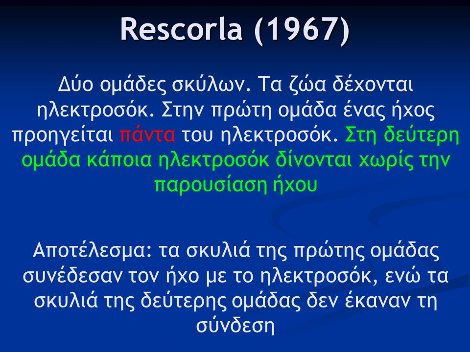 Rescorla (1967) O Rescorla, υιοθετώντας την άποψη του Tolman, υπέθεσε ότι η μάθηση είναι αποτελεσματική όταν το ουδέτερο ερέθισμα προβλέπει με ακρίβεια την ύπαρξη του ανεξάρτητου ερεθίσματος, και όχι απλά όταν έχουν χρονική συνάφεια μεταξύ τους Πώς θα σχεδιάζατε το πείραμα;