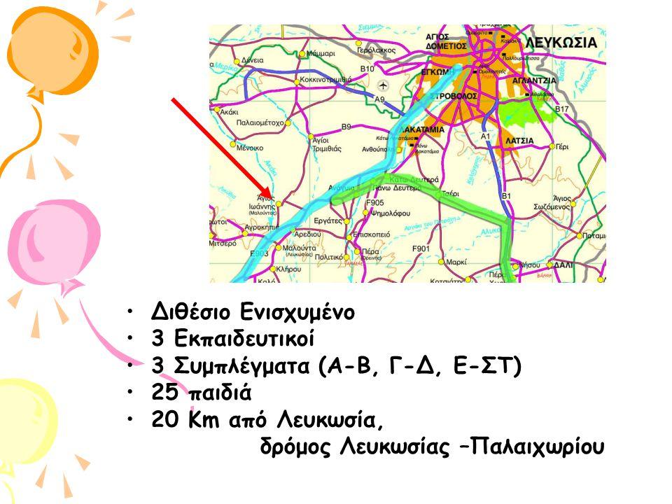 Διθέσιο Ενισχυμένο 3 Εκπαιδευτικοί 3 Συμπλέγματα (Α-Β, Γ-Δ, Ε-ΣΤ) 25 παιδιά 20 Km από Λευκωσία, δρόμος Λευκωσίας –Παλαιχωρίου