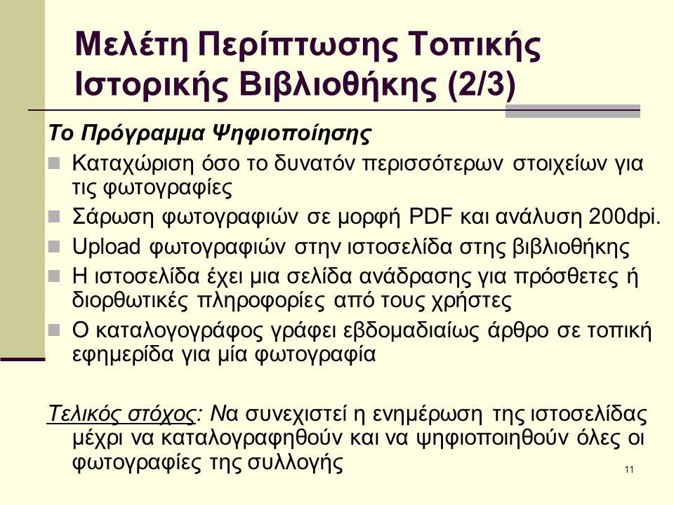11 Μελέτη Περίπτωσης Τοπικής Ιστορικής Βιβλιοθήκης (2/3) Το Πρόγραμμα Ψηφιοποίησης Καταχώριση όσο το δυνατόν περισσότερων στοιχείων για τις φωτογραφίε