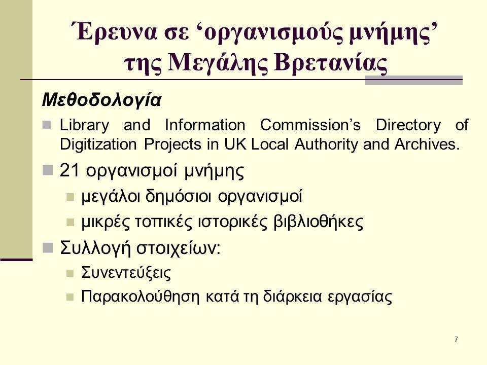 7 Έρευνα σε 'οργανισμούς μνήμης' της Μεγάλης Βρετανίας Μεθοδολογία Library and Information Commission's Directory of Digitization Projects in UK Local
