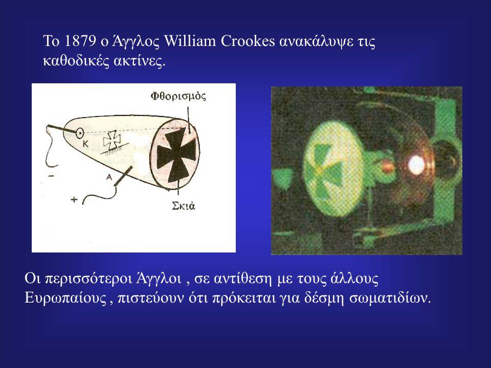 Η ανακάλυψη του ηλεκτρoνίου Το πρότυπο του Thomson