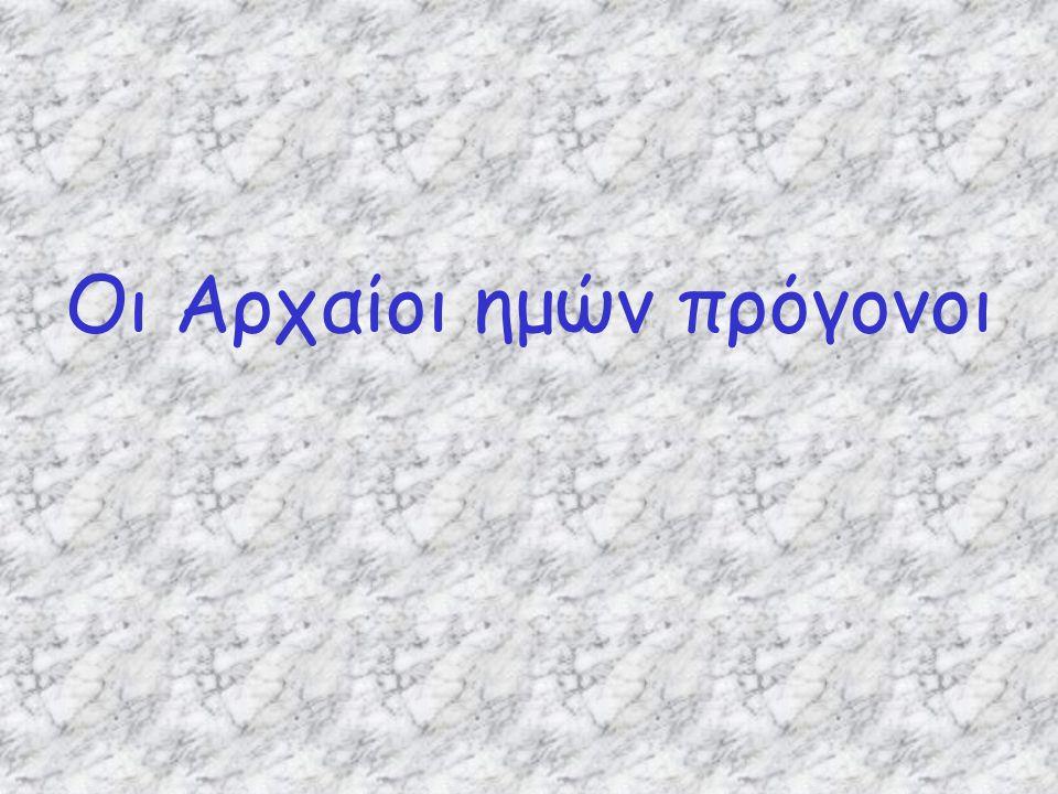Η δομή της ύλης 2 ο ΛΥΚΕΙΟ ΑΓΙΑΣ ΒΑΡΒΑΡΑΣ