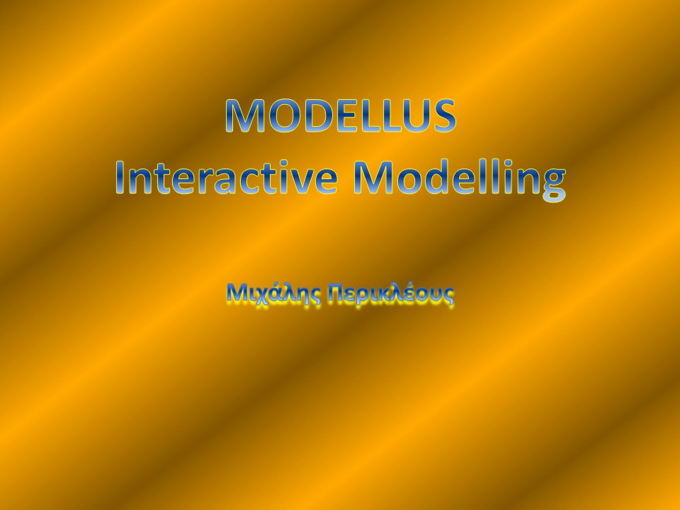 Παράθυρο μαθηματικού μοντέλου Παράθυρο σημειώσεων Παράθυρο γραφικής Πίνακας τιμών Επιλογή πλέγματος Επιλογή Υπόβαθρου