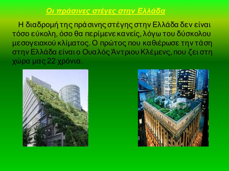 Οι πράσινες στέγες στην Ελλάδα Η διαδρομή της πράσινης στέγης στην Ελλάδα δεν είναι τόσο εύκολη, όσο θα περίμενε κανείς, λόγω του δύσκολου μεσογειακού
