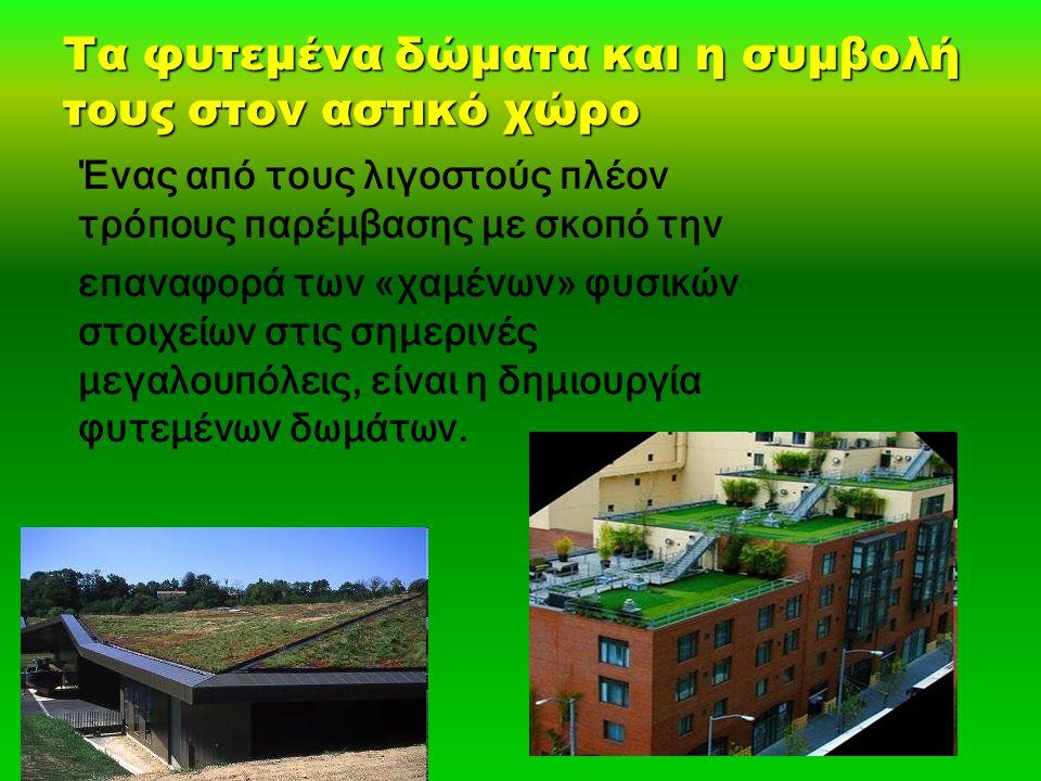 Τα φυτεμένα δώματα και η συμβολή τους στον αστικό χώρο Ένας από τους λιγοστούς πλέον τρόπους παρέμβασης με σκοπό την επαναφορά των «χαμένων» φυσικών σ