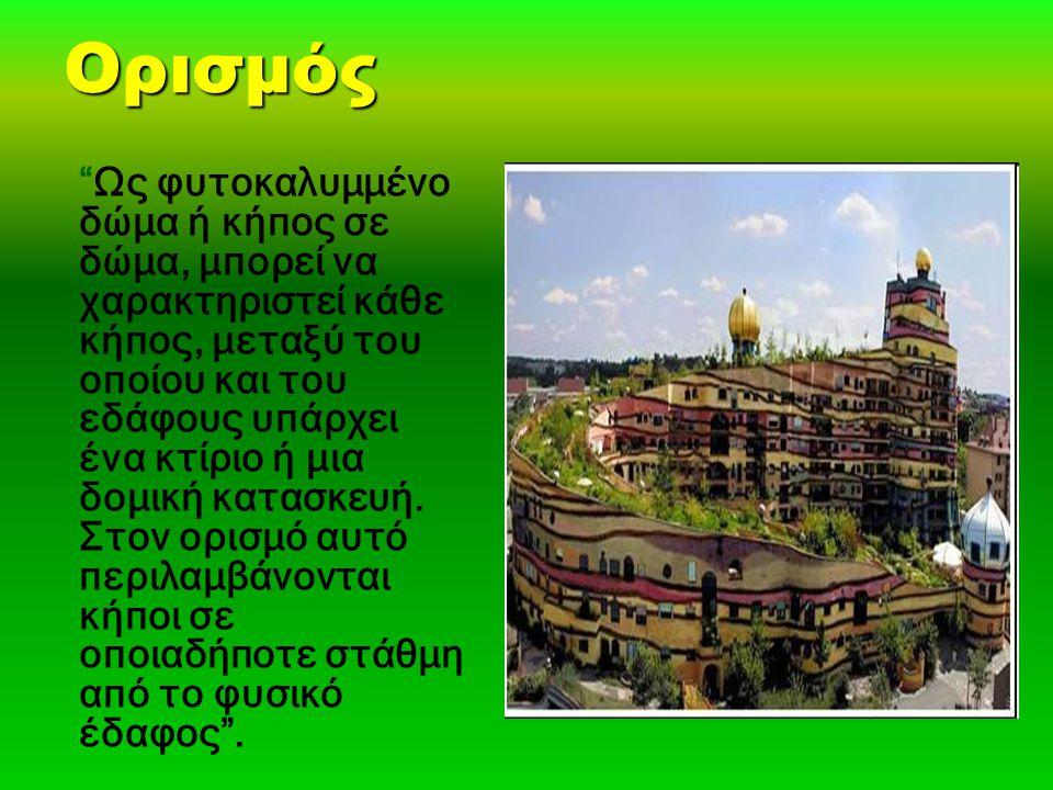 """Ορισμός """"Ως φυτοκαλυμμένο δώμα ή κήπος σε δώμα, μπορεί να χαρακτηριστεί κάθε κήπος, μεταξύ του οποίου και του εδάφους υπάρχει ένα κτίριο ή μια δομική"""