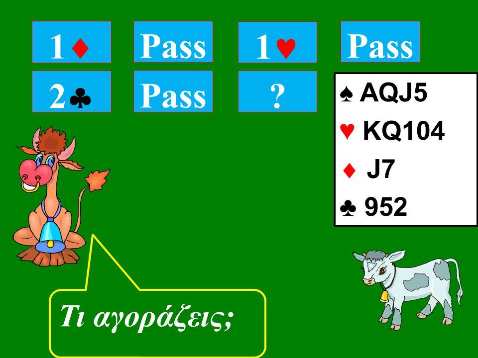 22 Pass Τι αγοράζεις; 11 Pass 1 ♠ AQJ5 ♥ KQ104  J7 ♣ 952