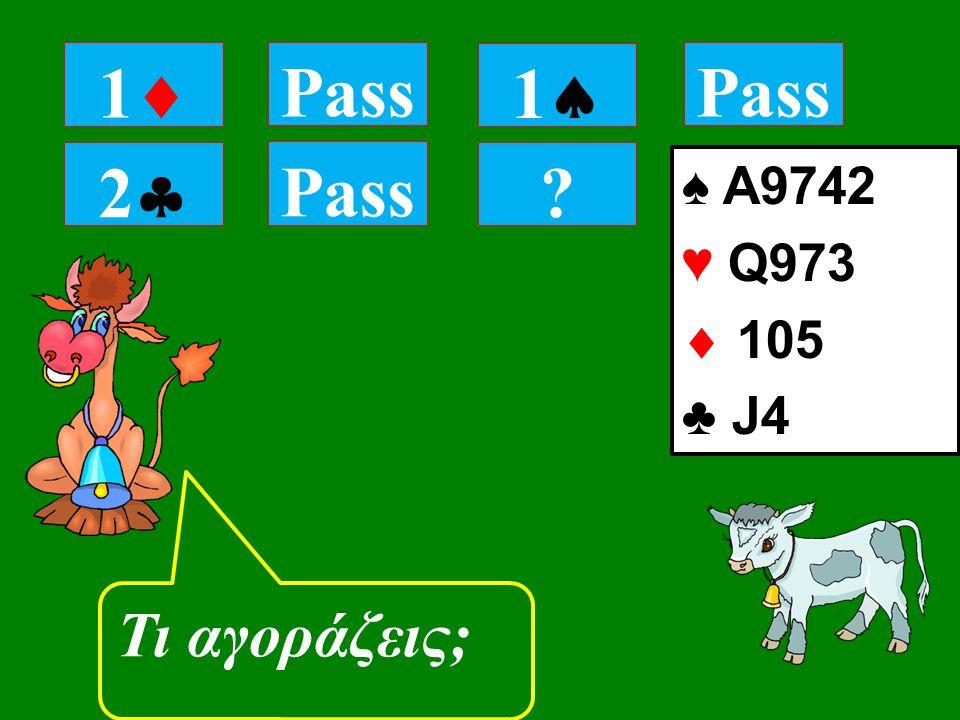 22 Pass Τι αγοράζεις; 11 Pass 11 ♠ A9742 ♥ Q973  105 ♣ J4