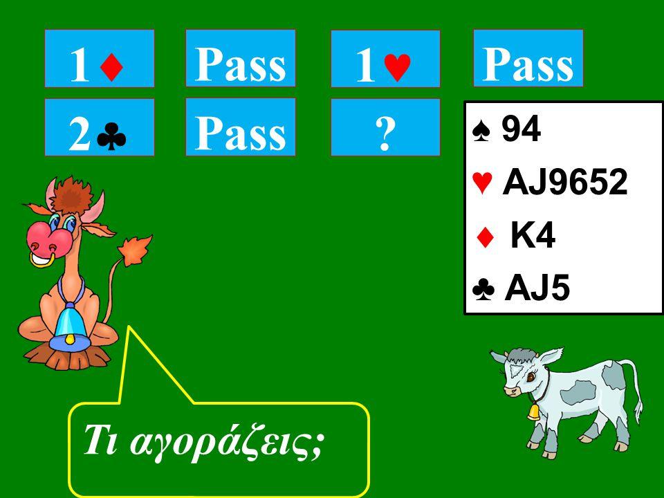 22 Pass Τι αγοράζεις; 11 Pass 1 ♠ 94 ♥ AJ9652  K4 ♣ AJ5