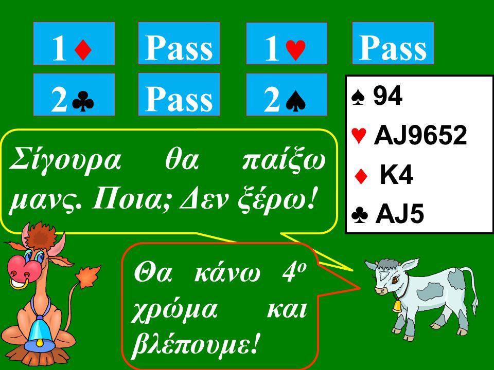 22 Pass Σίγουρα θα παίξω μανς. Ποια; Δεν ξέρω. 11 Pass 1 22 Θα κάνω 4 ο χρώμα και βλέπουμε.