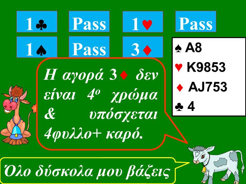 11 Pass Όλο δύσκολα μου βάζεις 11 Pass 1 33 Η αγορά 3  δεν είναι 4 ο χρώμα & υπόσχεται 4φυλλο+ καρό.