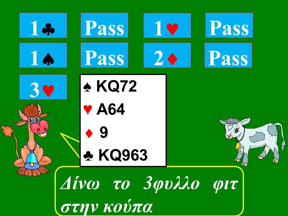 11 Δίνω το 3φυλλο φιτ στην κούπα 11 Pass 1 22 ♠ KQ72 ♥ A64  9 ♣ KQ963 Pass 3