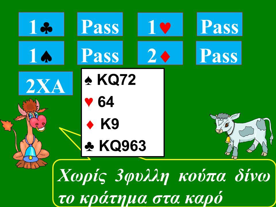 11 Pass Χωρίς 3φυλλη κούπα δίνω το κράτημα στα καρό 11 Pass 1 22 2ΧΑ ♠ KQ72 ♥ 64  K9 ♣ KQ963