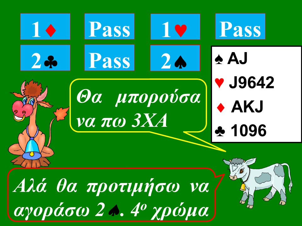 22 Pass Θα μπορούσα να πω 3ΧΑ 11 Pass 1 .