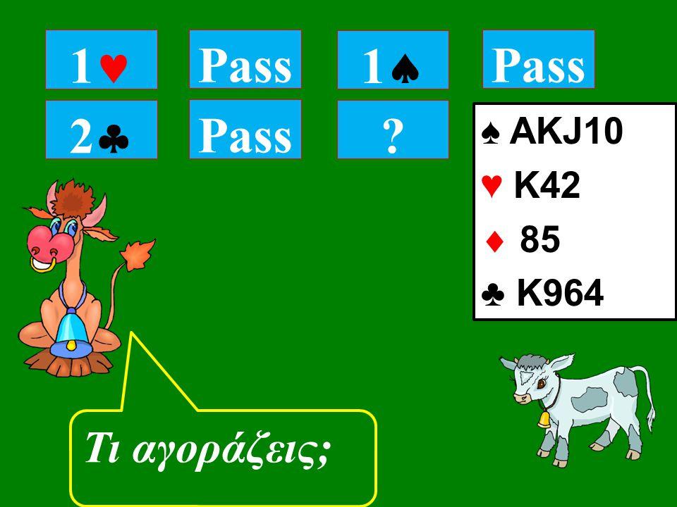 22 Pass Τι αγοράζεις; 1 Pass 11 ♠ AΚJ10 ♥ K42  85 ♣ K964