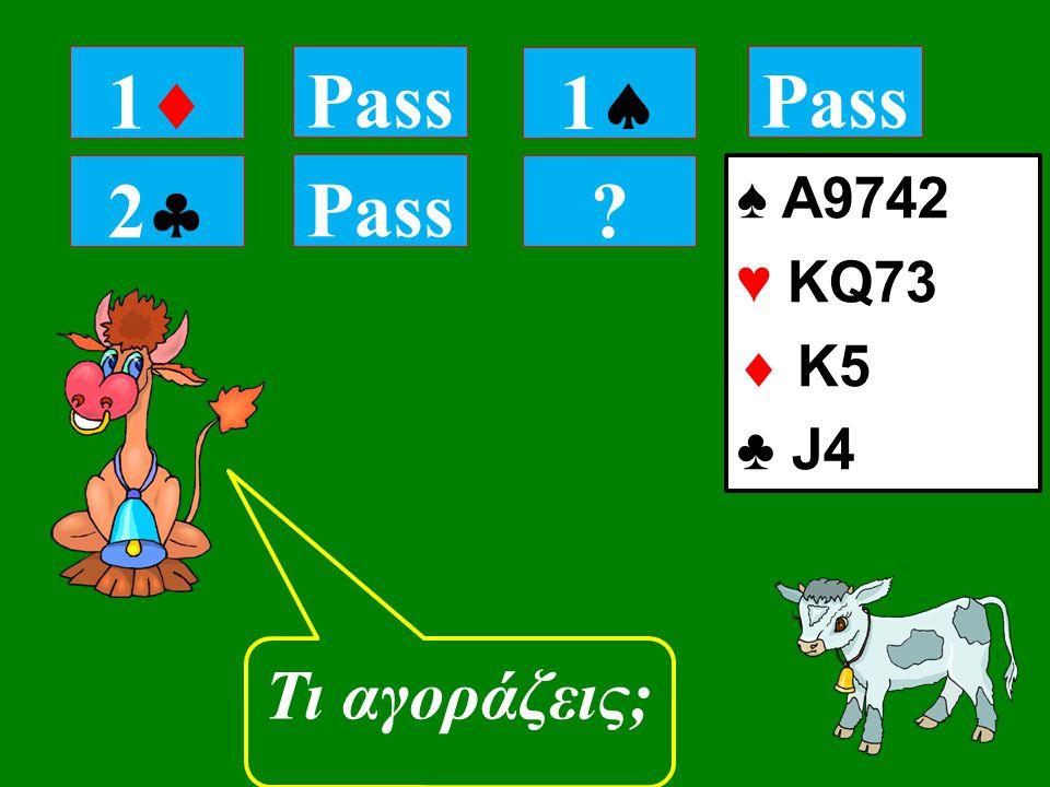 22 Pass Τι αγοράζεις; 11 Pass 11 ♠ A9742 ♥ KQ73  K5 ♣ J4