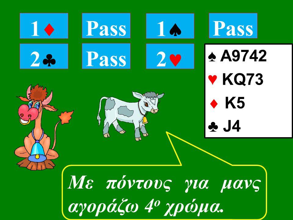 22 Pass Με πόντους για μανς αγοράζω 4 ο χρώμα. 11 Pass 11 2 ♠ A9742 ♥ KQ73  K5 ♣ J4