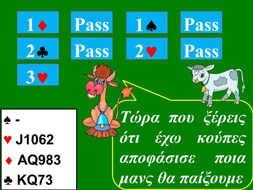 1 Pass Τι αγοράζεις; 11 Pass 11 ? ♠ 82 ♥ A95  ΑKJ75 ♣ Q54