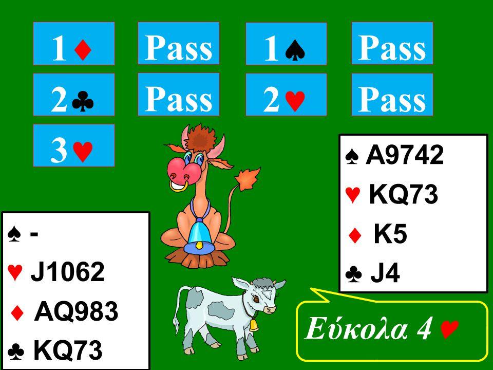 22 Pass Τι αγοράζεις; 11 Pass 1 ? ♠ AQJ5 ♥ KQ104  J7 ♣ 952