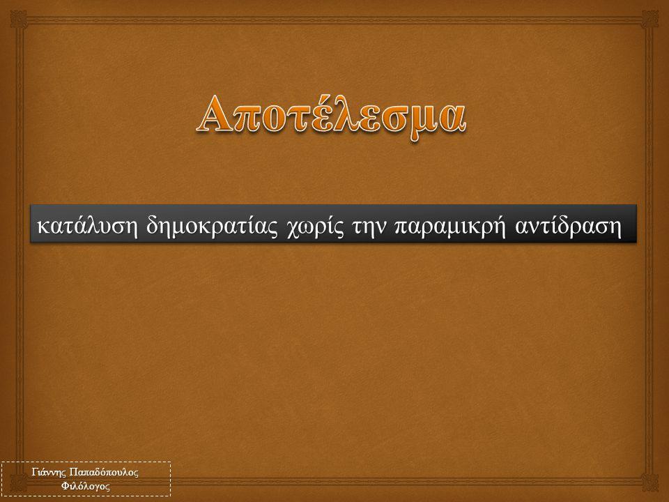 Αύγουστος  όλες οι εξουσίες στο πρόσωπό τουΑύγουστος  όλες οι εξουσίες στο πρόσωπό του μοναρχικό πολίτευμα = Ηγεμονία (Principatus)μοναρχικό πολίτευμα = Ηγεμονία (Principatus) 1 ος πολίτης  βασιλιάς (+σύγκλητος +στρατός)1 ος πολίτης  βασιλιάς (+σύγκλητος +στρατός) δυαρχία εξουσιών = 1 ος πολίτης +σύγκλητος  προστριβέςδυαρχία εξουσιών = 1 ος πολίτης +σύγκλητος  προστριβές διαδοχή = κληρονομική (οριζόταν από τον αυτοκράτορα με τη σύμφωνη γνώμη της συγκλήτου) διαδοχή = κληρονομική (οριζόταν από τον αυτοκράτορα με τη σύμφωνη γνώμη της συγκλήτου) Αύγουστος  όλες οι εξουσίες στο πρόσωπό τουΑύγουστος  όλες οι εξουσίες στο πρόσωπό του μοναρχικό πολίτευμα = Ηγεμονία (Principatus)μοναρχικό πολίτευμα = Ηγεμονία (Principatus) 1 ος πολίτης  βασιλιάς (+σύγκλητος +στρατός)1 ος πολίτης  βασιλιάς (+σύγκλητος +στρατός) δυαρχία εξουσιών = 1 ος πολίτης +σύγκλητος  προστριβέςδυαρχία εξουσιών = 1 ος πολίτης +σύγκλητος  προστριβές διαδοχή = κληρονομική (οριζόταν από τον αυτοκράτορα με τη σύμφωνη γνώμη της συγκλήτου) διαδοχή = κληρονομική (οριζόταν από τον αυτοκράτορα με τη σύμφωνη γνώμη της συγκλήτου) στρατός = στήριγμα του μονάρχηστρατός = στήριγμα του μονάρχη στρατός = φύλακας συνόρων & προστάτης του αυτοκράτοραστρατός = φύλακας συνόρων & προστάτης του αυτοκράτορα το μεγαλύτερο μέρος  στα επικίνδυνα σύνορα:το μεγαλύτερο μέρος  στα επικίνδυνα σύνορα: ΕυφράτηςΕυφράτης ΔούναβηςΔούναβης ΡήνοςΡήνος στη Ρώμη  9 μονάδες x 1000 στρ.