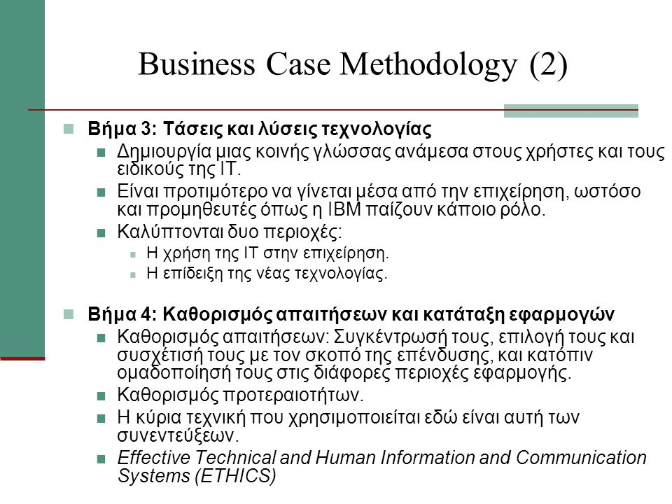 Business Case Methodology (2) Βήμα 3: Τάσεις και λύσεις τεχνολογίας Δημιουργία μιας κοινής γλώσσας ανάμεσα στους χρήστες και τους ειδικούς της ΙΤ.