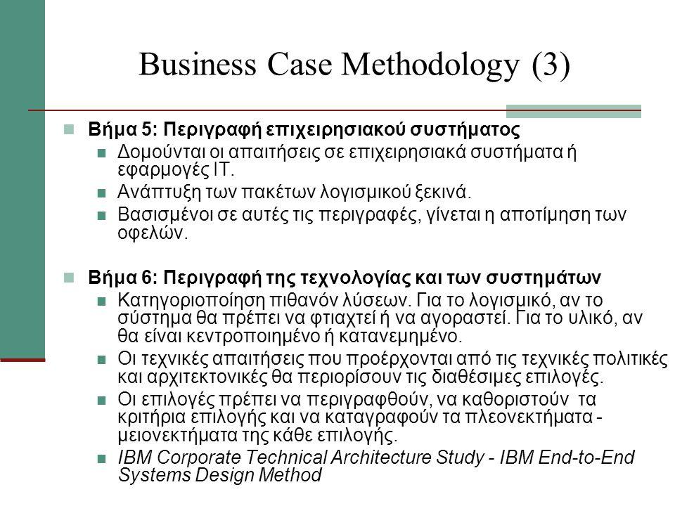 Business Case Methodology (3) Βήμα 5: Περιγραφή επιχειρησιακού συστήματος Δομούνται οι απαιτήσεις σε επιχειρησιακά συστήματα ή εφαρμογές ΙΤ.