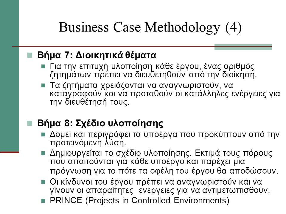 Business Case Methodology (4) Βήμα 7: Διοικητικά θέματα Για την επιτυχή υλοποίηση κάθε έργου, ένας αριθμός ζητημάτων πρέπει να διευθετηθούν από την διοίκηση.