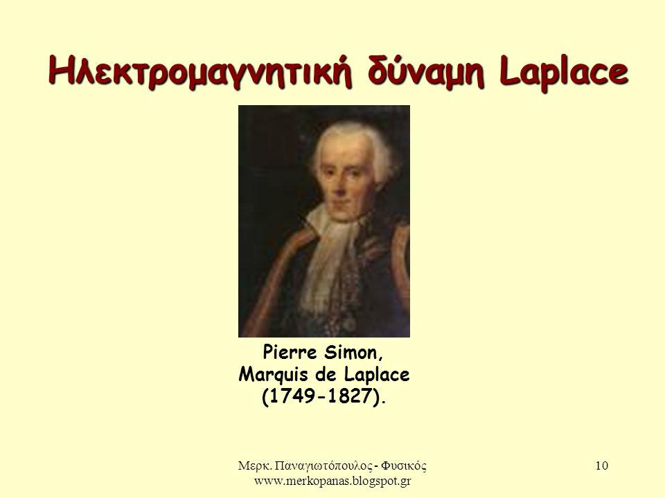 Μερκ. Παναγιωτόπουλος - Φυσικός www.merkopanas.blogspot.gr 10 Ηλεκτρομαγνητική δύναμη Laplace Pierre Simon, Marquis de Laplace (1749-1827).