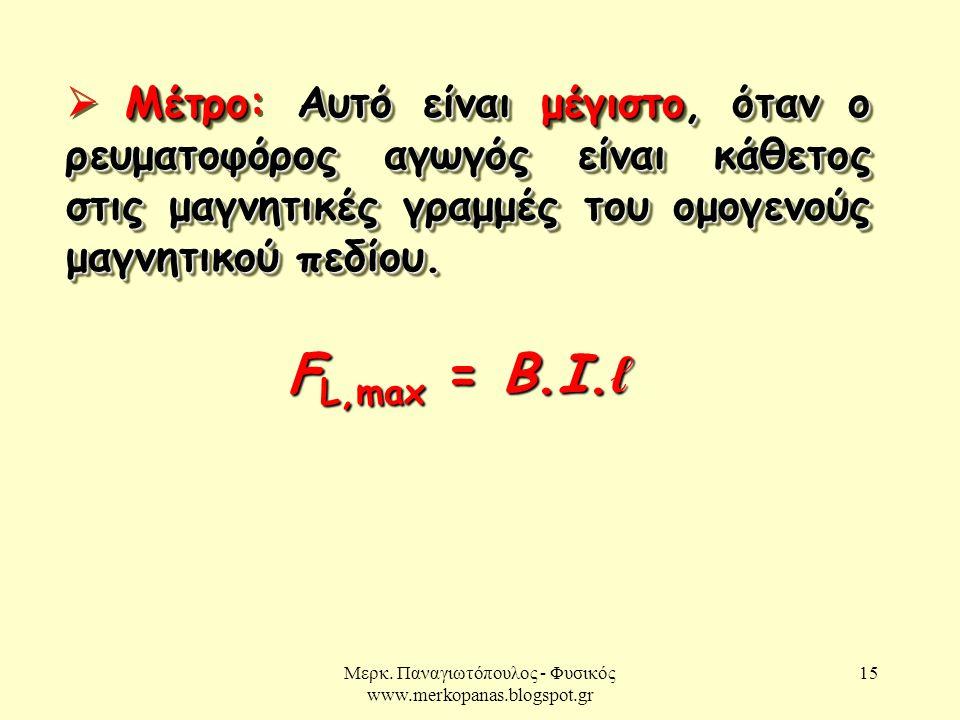 Μερκ. Παναγιωτόπουλος - Φυσικός www.merkopanas.blogspot.gr 15 ΜέτροΑυτό είναι μέγιστο, όταν ο ρευματοφόρος αγωγός είναι κάθετος στις μαγνητικές γραμμέ