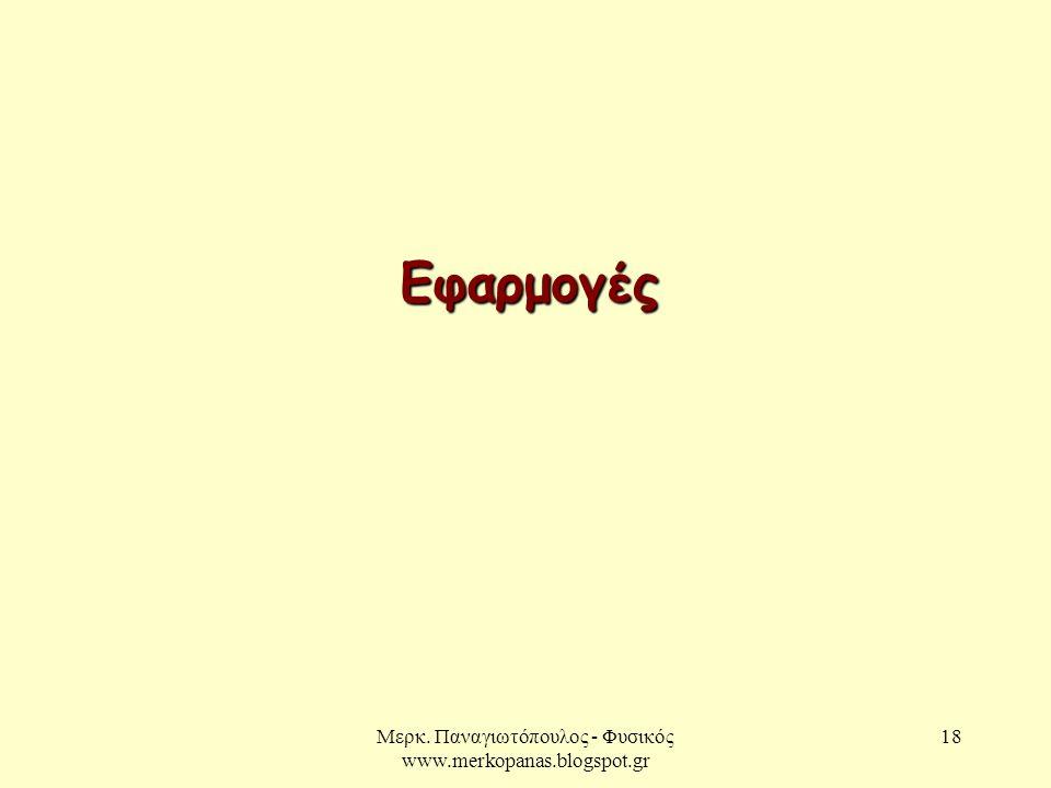 Μερκ. Παναγιωτόπουλος - Φυσικός www.merkopanas.blogspot.gr 18 Εφαρμογές