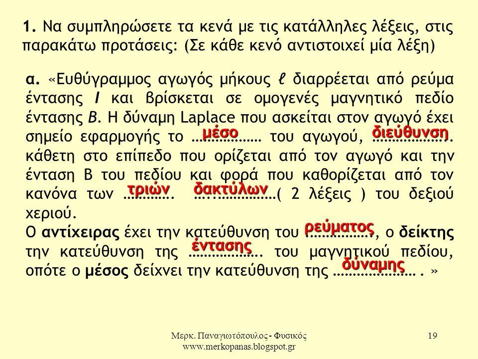 Μερκ. Παναγιωτόπουλος - Φυσικός www.merkopanas.blogspot.gr 19 1. Να συμπληρώσετε τα κενά με τις κατάλληλες λέξεις, στις παρακάτω προτάσεις: (Σε κάθε κ